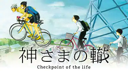 神さまの轍 -check point of the life-