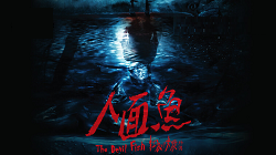 人面魚 THE DEVIL FISH